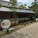 赤ちゃんと京都市動物園に行くなら?アクセスや料金は?