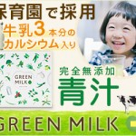 産後の便秘解消に青汁が?グリーンミルクを試してみた!